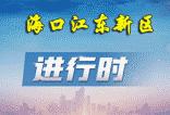 海南楼盘网早报(9月08日)海南自贸港&江东CBD一周热点