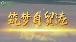 海南楼盘网早报(9月09日)252.3%、891.5%……这,就是海南自贸港速度!