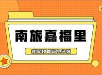【每日预售证】南旅嘉福里领取预售证,共2张