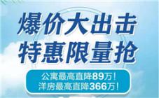 海南楼盘网早报(9月10日)7折还6折?中国海南海花岛紧跟其后,多重好礼惊爆黄金九月