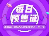 【每日预售证】龙湖春江郦城昨日领取预售证,共一张