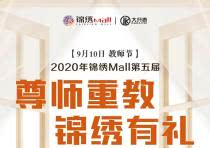 锦绣MALL教师节礼品领取现延长至9月11日20:00止