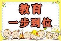 海南楼盘网早报(9月12日)教育一步到位!海南自带幼儿园+小学的楼盘真的很nice!