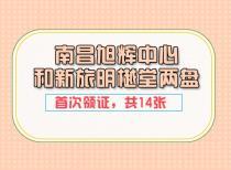 【每日预售证】南昌旭辉中心和新旅明樾堂两盘首次领证,共14张