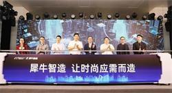 阿里巴巴全球首个新制造平台亮相!犀牛智造工厂在余杭正式投产!