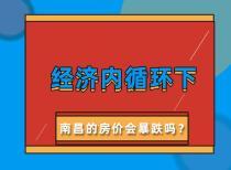 经济内循环下,南昌的房价会暴跌吗?
