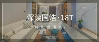 深读国浩•18T| 革新生活场景,重庆楼市又出全国现象级产品