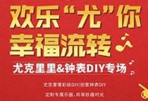 彰泰•欢乐颂 尤克里里&钟表DIY火热来袭