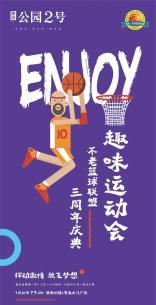 怀化澳海 不老篮球联盟三周年庆典暨趣味运动会!