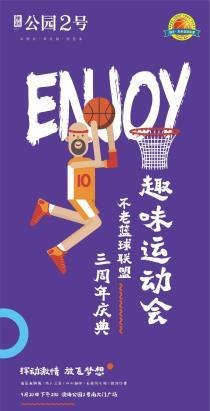 怀化澳海|不老篮球联盟三周年庆典暨趣味运动会!