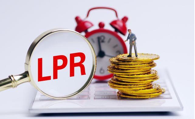 LPR依旧持平 利率再降比较困难