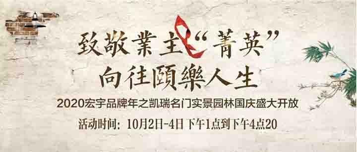 @怀化人,凯瑞名门实景园林国庆展示