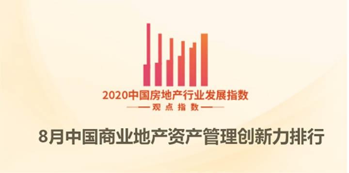 8月商业地产资产管理创新力报告