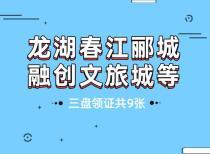 【每日预售证】龙湖春江郦城、融创文旅城等三盘领证,共9张