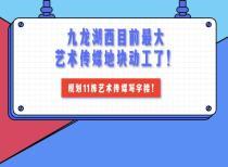 九龙湖西目前最大艺术传媒地块动工了!规划11栋艺术传媒写字楼!