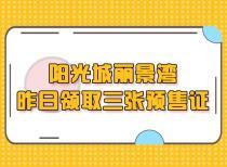 【每日预售证】阳光城丽景湾昨日领取三张预售证