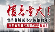 """南昌老城区多宗地被""""囤""""数年!存量住宅用地信息曝光"""