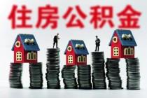 石家庄住房公积金可以租房用 每年可提取9600元