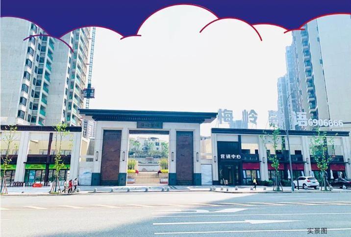 梅岭馨语临街旺铺火爆发售!