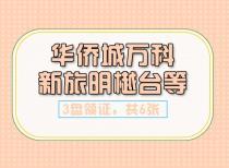 【每日预售证】华侨城万科、新旅明樾台等3盘领证,共6张