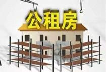 2020年公租房赁住房实物配租将开始进行摇号,桂林市将有893套公共租赁住房