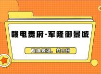 【每日预售证】赣电贵府、军隆御景城两盘领证,共3张