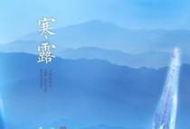 蓝城·桂林桃李春风 金风玉露逢秋色 小院长情暖人间