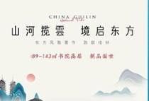 桂林融创文旅城 新品面世 预约盛启