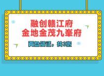 【每日预售证】融创赣江府、金地金茂九峯府两盘领证,共3张