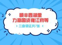 【每日预售证】硕丰西湖里、力高国资雍江府等三盘领证,共7张