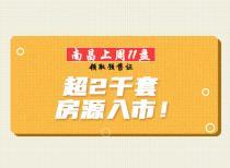 南昌上周11盘领取预售证,超2千套房源入市!