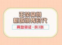【每日预售证】正荣棠悦、新城悦隽时代两盘领证,共3张