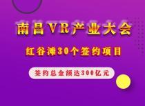 南昌VR产业大会红谷滩30个签约项目 签约总金额达300亿元