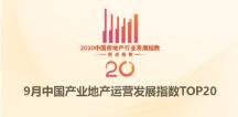 9月中国产业地产TOP20报告-月度指数最新出炉