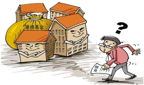 住宅维修资金,为何难管又难用 ?