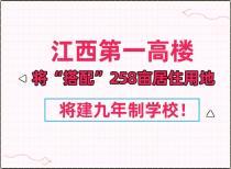 """江西第一高楼将""""搭配""""258亩居住用地,将建九年制学校!"""