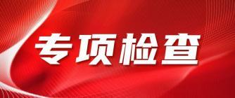 北京开展房地产市场秩序三类专项检查