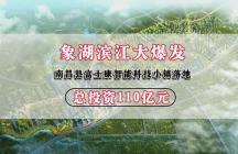 南昌县富士康智能科技小镇落地象湖滨江!总投资110亿元