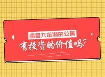 南昌九龙湖的公寓有投资的价值吗?