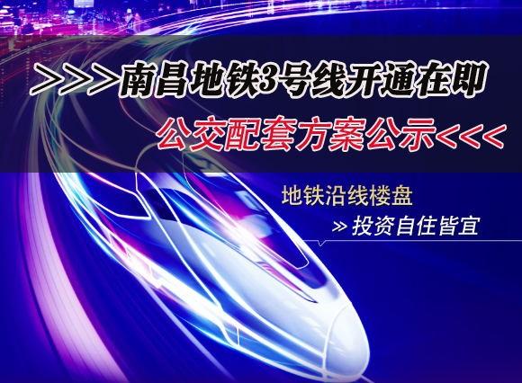 南昌地铁3号线开通在即 公交配套方案公示