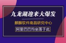 九龙湖迎来大爆发!麒麟软件南昌研究中心、阿里巴巴均坐落于此