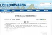 大风山片区将要打造新的桂林新地标