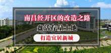 南昌经开区的改造之路:盘活存量土地 打造宜居新城