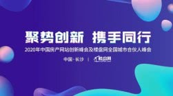 """""""聚势创新 携手同行"""" 2020中国房产网站创新峰会及楼盘网城市合伙人峰会将盛大举行"""