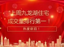 热度依旧!上周九龙湖住宅成交量排行第一!