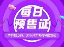 【每日预售证】华侨城万科、太平洋广场等4盘领证,共7张