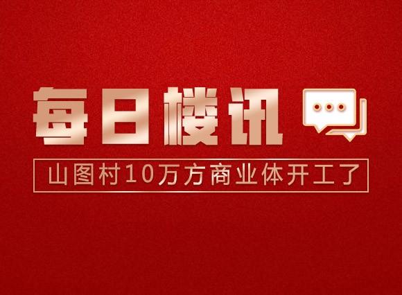 九龙湖又添商业配套,山图村10万方商业体开工了!