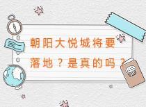 朝阳大悦城将要落地?是真的吗?