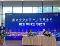 重庆中心携手第一太平戴维斯,强强联手构筑重庆高端物业产品