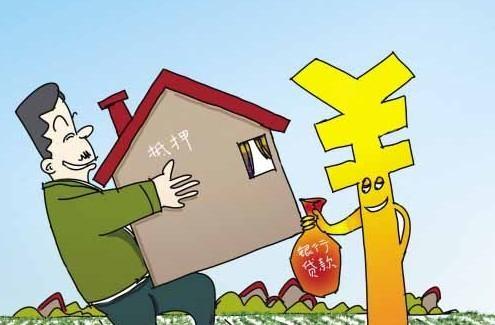 """""""房抵贷""""?与高收益操作空间并行的,是其相当高的金融风险"""